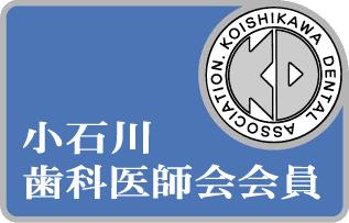 小石川歯科医師会会員ステッカー